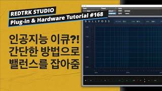간단한 방법으로 밸런스를 맞춰주는 인공지능 믹싱 & 마스터링 이큐 / Soundtheory - Gullfoss