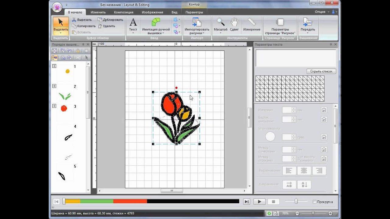 программы машинной вышивки торрентpe design 7
