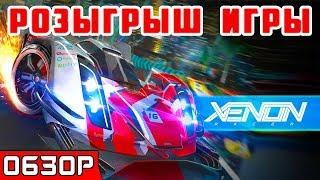 ОБЗОР+РОЗЫГРЫШ ●Игра XENON RACER 2019 pc● Обзор Xenon Racer