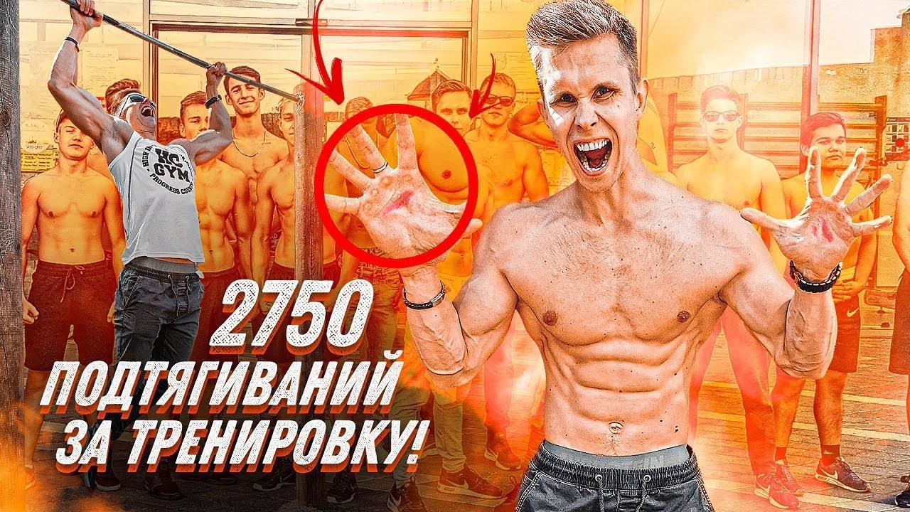 2750 Подтягиваний за Тренировку! (Как это возможно?!)