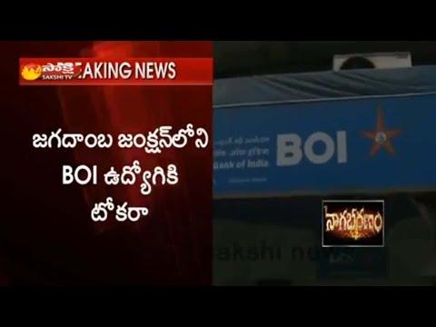 30 Lakhs Fraud in Bank of India at Vizag
