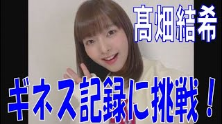 SKE48の「レッツ STAY HOME」 / 髙畑結希 ギネス記録に挑戦!(テレビ愛知・SKE48共同企画)