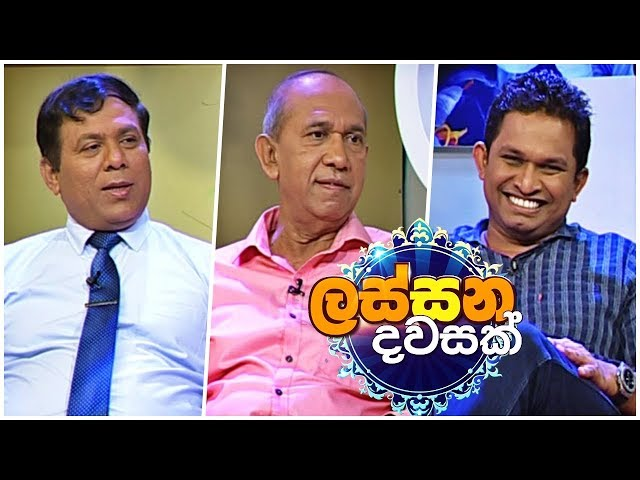 Lassana Dawasak | Sirasa TV with Buddhika Wickramadara | 28th November 2019 | EP 241