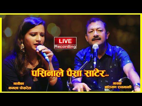 पसिनाले पैसा साटेर–लाईभ रेकर्डिङ्ग    Pasinale Paisha Satera     Narayan Rayamajhi-Kamala Pokharel