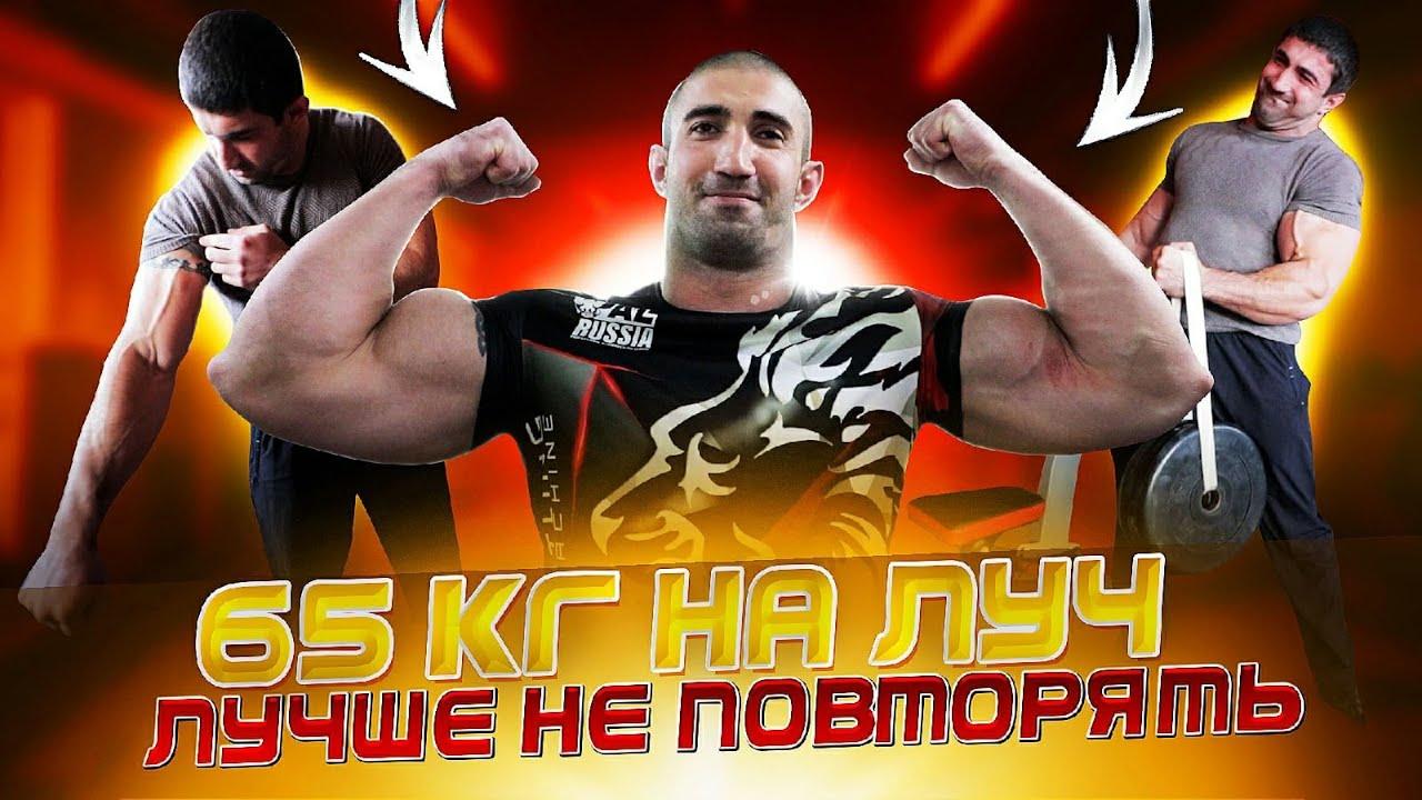 Заурбек Ходов - 65 на луч! Лучше не повторять! Травма бицепса, тренировки, заруба с Низами.