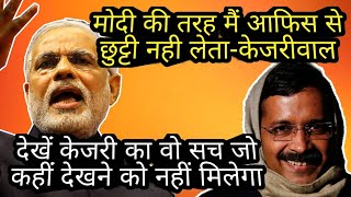 Kejri says Modi Bunks office- See the reality now- Aaj ki Taza Khabar