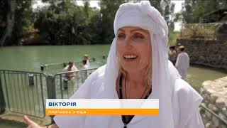 У переддень Хрещення Господнього: репортаж із берегів Йордану