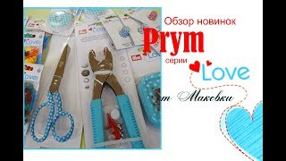 Класные штуки для рукодельницы: обзор новинок серии Love Prym