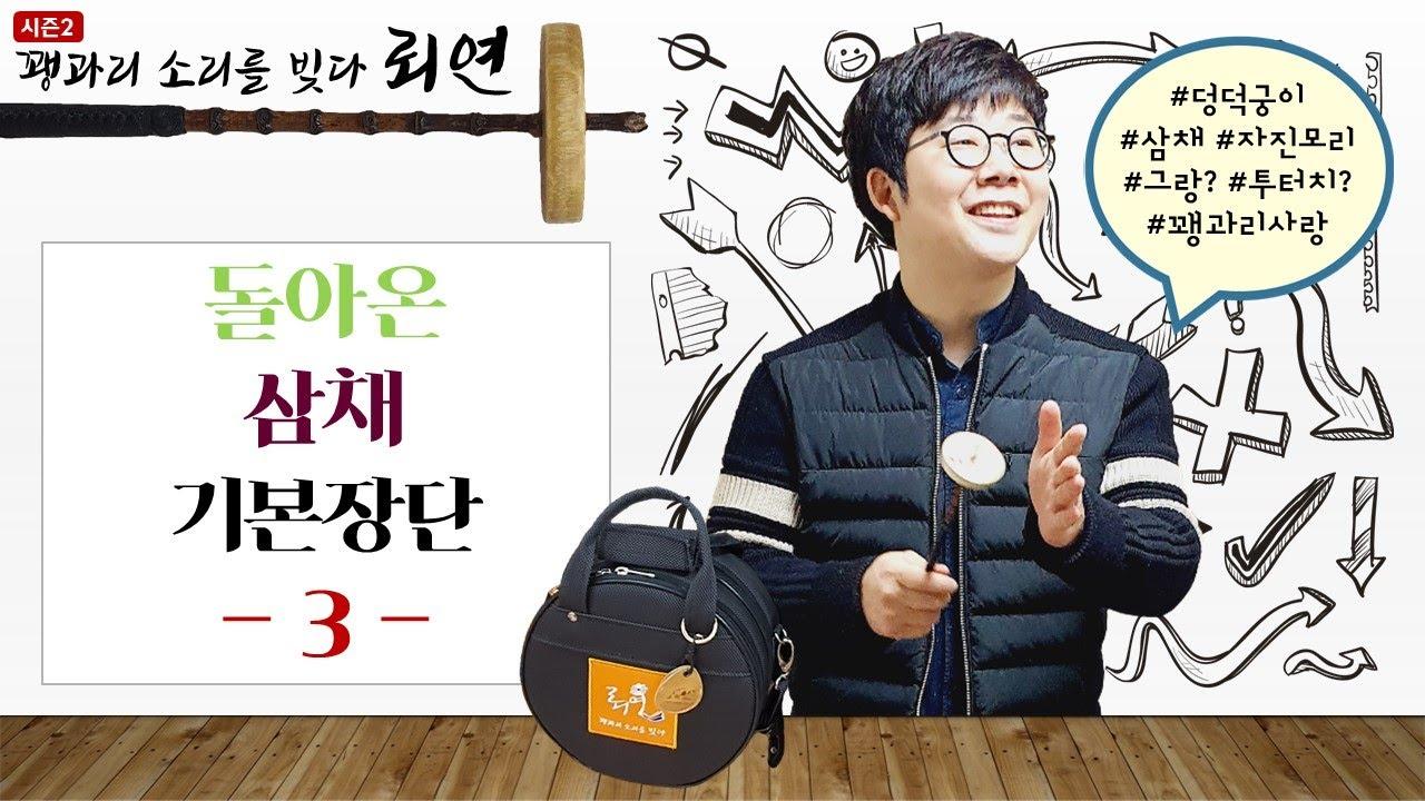 꽹과리 소리를 빚다 뢰연_시즌2 : 삼채 기본장단 3