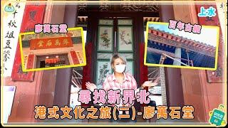Publication Date: 2021-01-14 | Video Title: 【勁優遊】尋找新界北港式文化之旅(二) 廖萬石堂