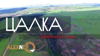 ✔Цалка Dashbashi Canyon