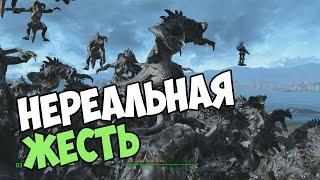 Fallout 4 1000 КОГТЕЙ СМЕРТИ ТОЛЬКО ХАРДКОР