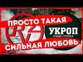 Поделки - Кавер-группа Укроп - Просто такая сильная любовь (cover Звери)