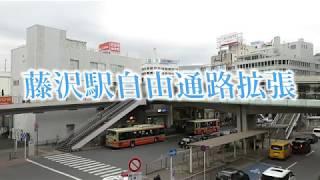 JR東日本&小田急・藤沢駅南北自由通路拡張か?