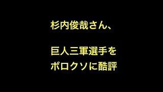 杉内俊哉さん、巨人三軍選手をボロクソに酷評 【巨人】杉内、3軍キャン...