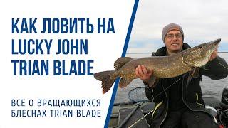 Обзор вертушек Lucky John Trian Blade.  Как ловить: советы и проводки