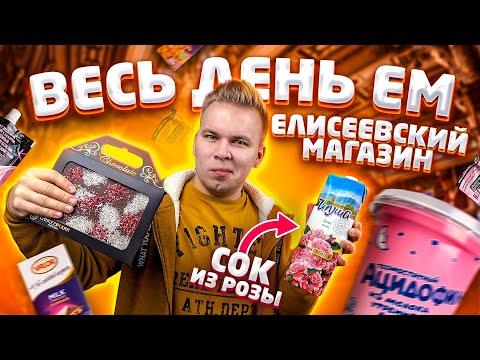 Весь день ем продукты Елисеевский Магазин / Самый СТАРЫЙ магазин в стране