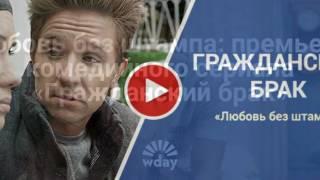 """Гражданский брак 16 серия Сериал""""Гражданский брак"""""""