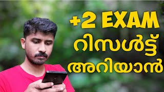 Kerala Plus Two Result 2020 |+2 Result| How to check plus two result malayalam