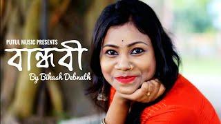 BANDHOBI GO || BIKASH DEBNATH || NEW BENGALI ROMANTIC SONG