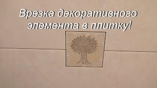видео Декоративные элементы в керамической плитке.
