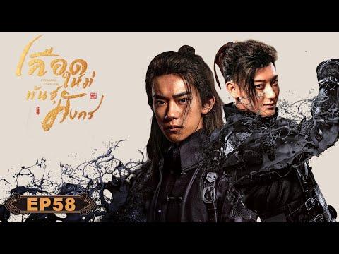 [ซับไทย]ซีรีย์จีน | 热血同行 เลือดใหม่พันธุ์มังกร(Forward Forever) |EP.58(ตอนจบ)Full HD|ซีรีย์จีนยอดนิยม