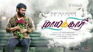 MAAYAKAARI- Motion poster -love short film -santhosh Kumar -ruby films -coming soon