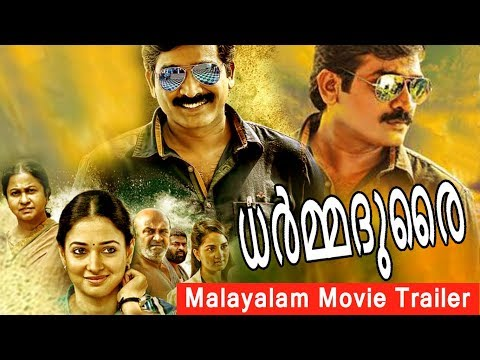Dharma Durai | Official Malayalam Movie...