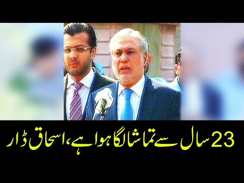 Ishaq Dar criticizes Imran Khan outside Judicial Complex | 24 News HD
