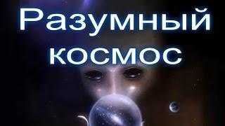 Разумный космос  Запрещенный фильм про космос