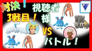 【ポケモンgo】対人戦 スーパーリーグ 視聴者様と交流!3戦目 最強ポケモン研究中!【pokemon go 】PVP Clefable Best Great League ♪how to win!