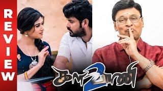 Kalavani 2 Movie Review by Bhagyaraj   Galatta Movie Review   Vimal   Oviya