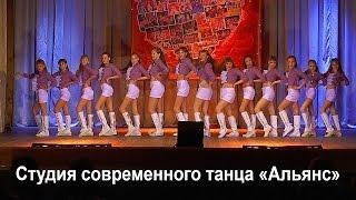 """Студия современного танца """"Альянс"""".  Открытый урок"""