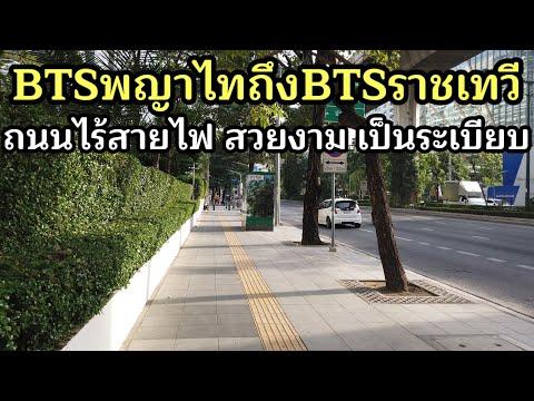 [4K]เดินจากBTSพญาไทถึงBTSราชเทวีชมถนนไร้สายไฟสวยงามเป็นระเบียบ|BTSPhayathai-BTSRatchathewi