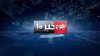 TOLOnews 10pm News 04 December 2017/ طلوع نیوز، خبر ساعت ده، ۱۳ قوس ۱۳۹۶