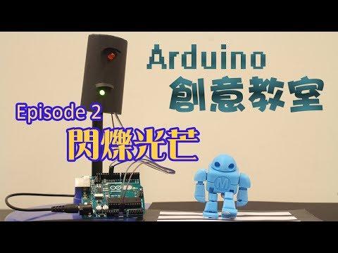 [Arduino教學] Arduino 創意教室 - 第二集 - 閃爍光芒
