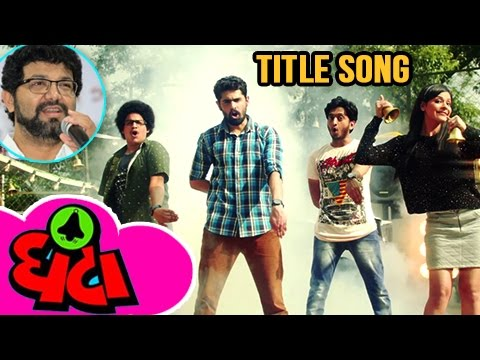 Ghantaa | Title Song by Avadhoot Gupte | Marathi Movie 2016 | Amey, Aaroh, Saksham, Anuja