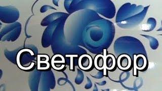 Бегу в СВЕТОФОР по НИЗКИМ ЦЕНАМ Хозтовары/Продукты /КОРМА животным Февраль2019