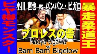 【ファイプロ】Naoya Ogawa vs Crusher Bam Bam Bigelow【Fire Pro Wrestling World】