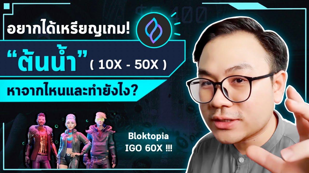 อยากได้เหรียญ Game NFT ต้นน้ำ 10X – 50X หาจากไหน? ทำยังไง? l Seedify Review