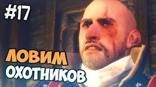Ведьмак 3 Прохождение на русском - Ловим Охотников - Часть 17