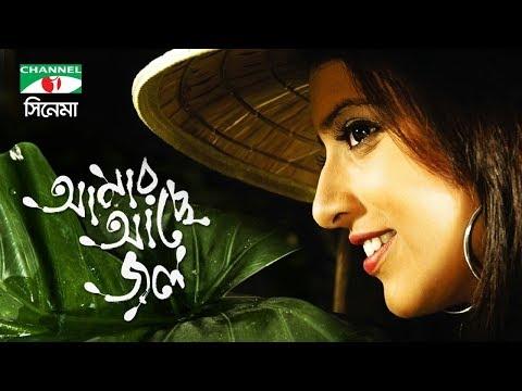 Amar Ache Jol | Bangla Full Movie | Ferdous | Zahid Hasan | Shawon | Mim | Channel i TV