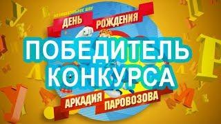 День Рождения Аркадия Паровозова! Шоу От Уральских Пельменей. Победители Конкурса