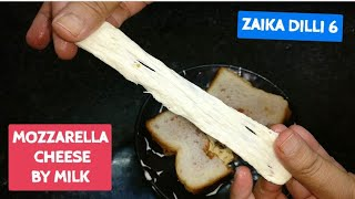 waste milk se banae mozzarella cheese | sirf 1 ingredient se banae cheese | easiest recipe of cheese