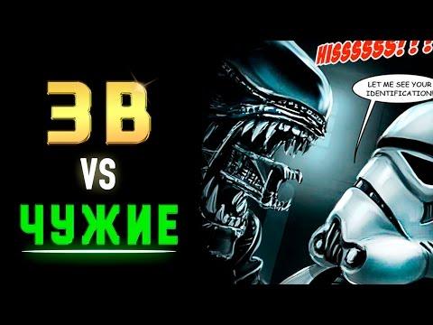 Дарт Вейдер против Чужого | Star wars COMICS