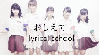 11/16発売メジャー1stフルアルバム「guidebook」より 「おしえて」 作詞...