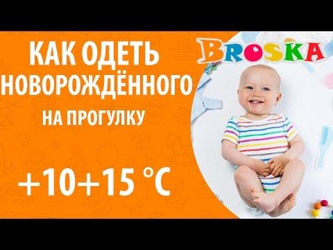 Как одеть новорожденного в 15