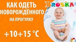 видео как одевать младенца в 15 градусов тепла