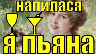 Песня НАПИЛАСЯ Я ПЬЯНА популярные русские народные песни поют дети клипы