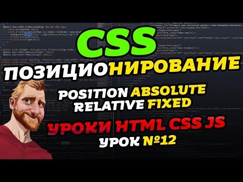 CSS позиционирование (CSS position). Уроки HTML CSS JS. Урок №12
